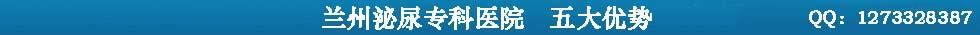 吉安男科医院五大优势